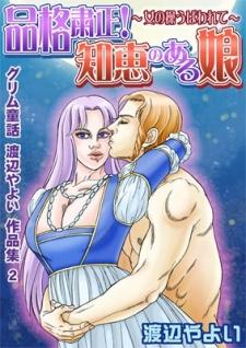 Grimm Douwa: Watanabe Yaoyoi Sakuhinshuu 2