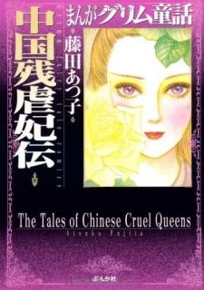 Manga Grimm Douwa: Chuugoku Zangyaku Hiden