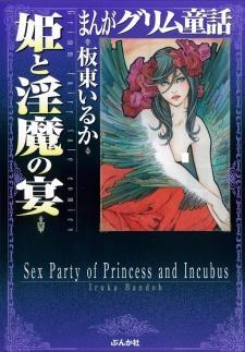 Manga Grimm Douwa: Hime to Inma no Utage