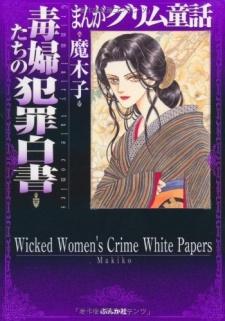 Manga Grimm Douwa: Dokufu-tachi no Hanzai Hakusho