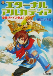 Eternal Arcadia: Kuuzoku Vyse Sanjou!