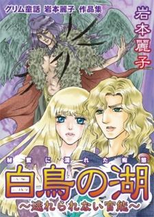 Grimm Douwa: Iwamoto Reiko Sakuhinshuu