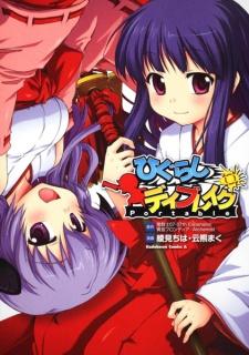 Higurashi Daybreak Portable