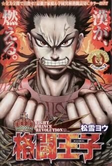 Fight Prince Revolution Kakutou Ouji