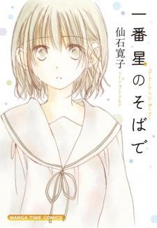 Ichibanboshi no Soba de