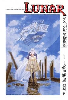 Lunar: Vheen Hikuusen Monogatari
