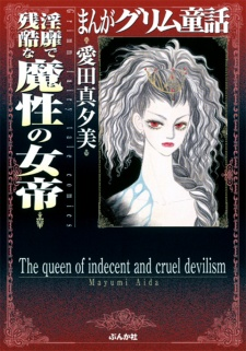Manga Grimm Douwa: Inbi de Zankoku na Mashou Jotei