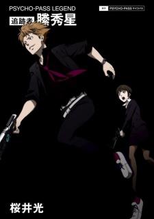 Psycho-Pass Legend: Tsuisekisha Kagari Shuusei