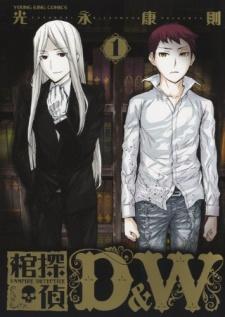 Hitsugi Tantei D&W