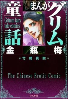 Manga Grimm Douwa: Jin Ping Mei