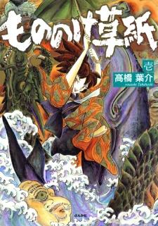 Mononoke-zoushi