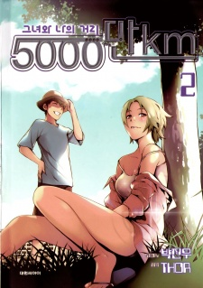 50 Million Km