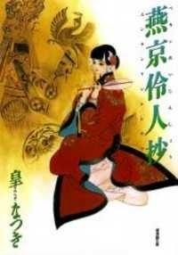 Peking Reijin Sho