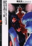 Blood: The Last Vampire - Yami wo Izanau Chi
