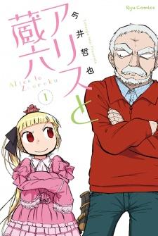 Alice to Zouroku