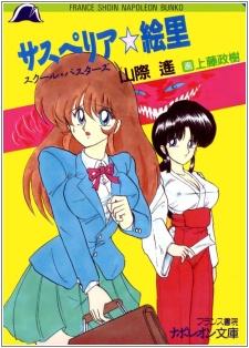 Susperia☆Eri: School Busters