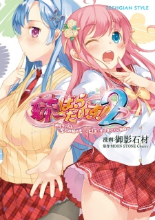Imouto Paradise! 2: Oniichan to 5-nin no Imouto no Mo~tto! Ecchi Shimakuri na Mainichi