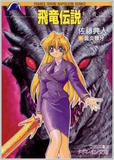 Hiryuu Densetsu: Tenseisha Cain no Bouken