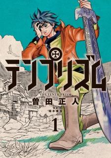 Manga: Berserk