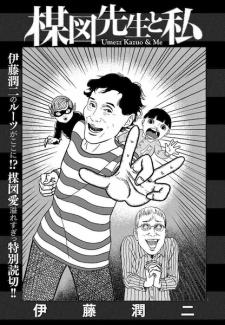 Umezu-sensei to Watashi