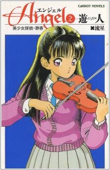 Angel 2: Bishoujo Tantei Shizuka