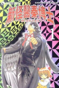 Black Jack Kuroi Ishi