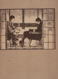 Kodoku Miman