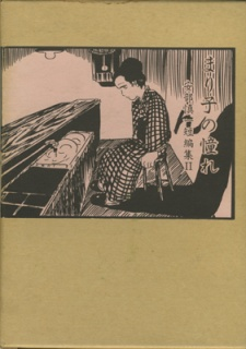 Mariko no Akogare