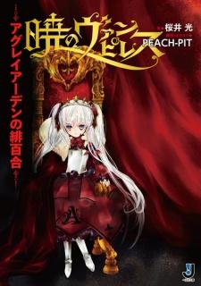 Akatsuki no Vampiress: Aglaiarden no Hiyuri