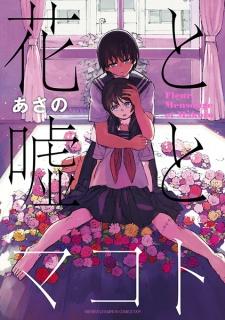 Hana to Uso to Makoto