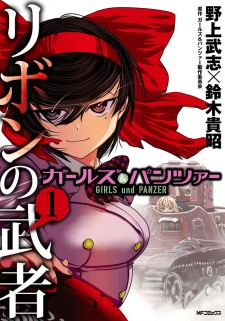 Girls & Panzer: Ribbon no Musha
