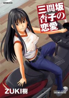 Mimasaka Kyouko no Renai