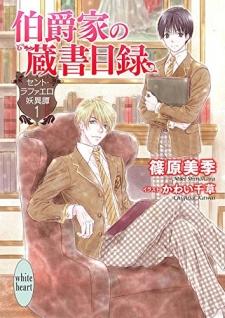 Hakushaku-ke no Zousho Mokuroku