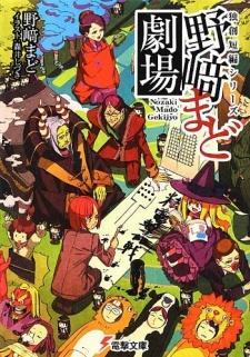 Dokusou Tanpen Series: Nozaki Mado Gekijou