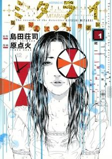 Mitarai: Tantei Mitarai Kiyoshi no Jiken Kiroku