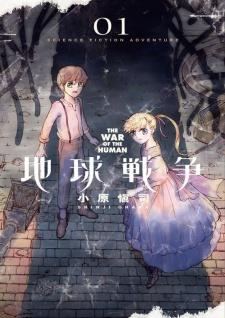 Chikyuu Sensou: The War of the Human