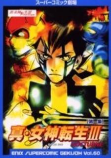 Super Comic Gekijou: Shin Megami Tensei III - Nocturne