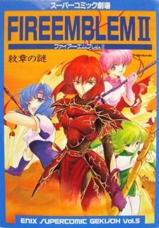 Super Comic Gekijou: Fire Emblem II - Monshou no Nazo