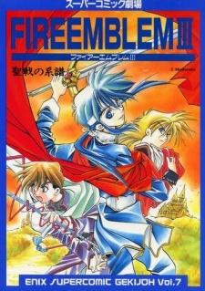 Super Comic Gekijou: Fire Emblem III - Seisen no Keifu