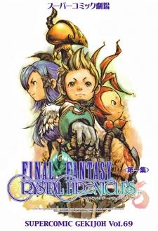 Super Comic Gekijou: Final Fantasy - Crystal Chronicles