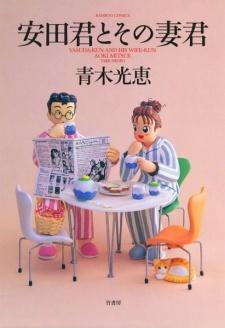 Yasuda-kun to Sono Megimi