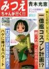 Mitsue-chan ga Iku!!