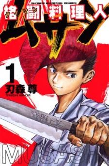 Kakutou Ryourinin Musashi