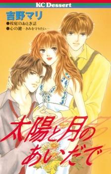 Taiyou to Tsuki no Aida de