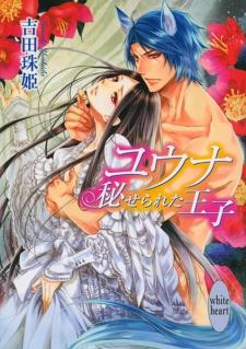 Yuuna: Kakuserareta Ouji