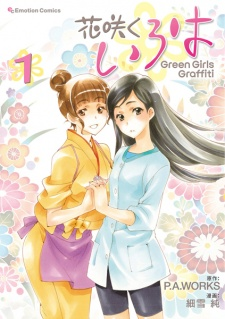 Hanasaku Iroha: Green Girls Graffiti