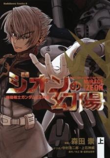 Kidou Senshi Gundam ZZ Gaiden: Zeon no Genyou