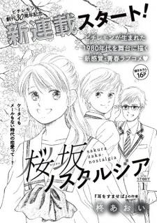 Sakurazaka Nostalgia