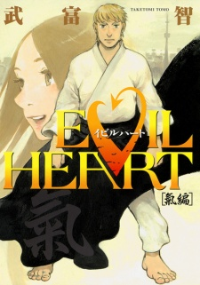 Evil Heart: Ki-hen