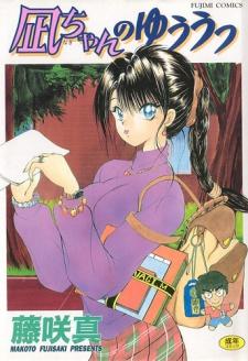 Nagi-chan no Yuuutsu